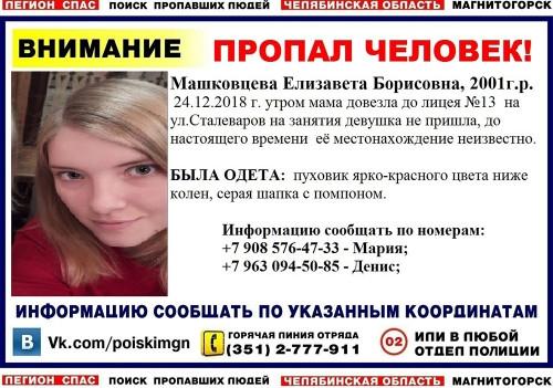 На занятия не пришла. В Магнитогорске волонтеры разыскивают 17-летнюю девушку