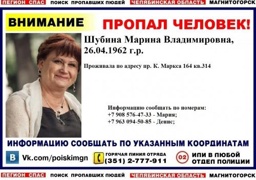 Проживала в 314-й квартире. Волонтеры разместили информацию о без вести пропавшей женщине