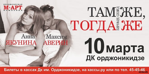 Не упустите лучших мест! До спектакля с участием Максима Аверина и Анны Якуниной осталось всего два месяца