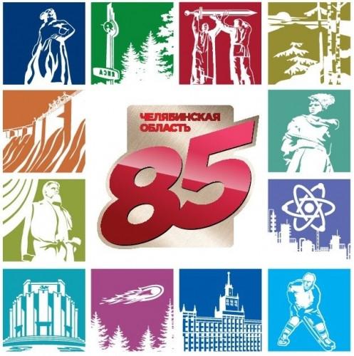 У региона юбилей! Сегодня Челябинской области исполняется 85 лет