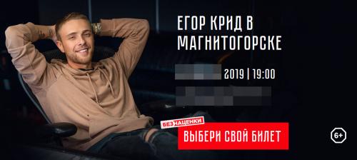 «Деструктивный» Егор Крид. Магнитогорец пожаловался в УФАС на организаторов магнитогорского концерта
