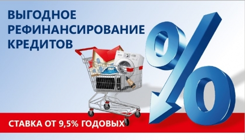 Ставки от 9,5% годовых! Рефинансирование кредитов в Кредит Урал Банке