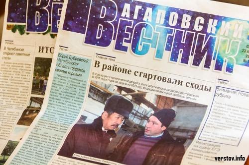 «Звезду» сменит «Вестник»? Есть ли будущее у старейшей газеты Агаповского района