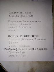 Несанкционированная инициатива. В женской консультации Магнитогорска у посетителей просили бумагу, клей и скрепки