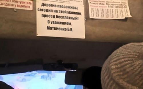 Минутка доброты. В Магнитогорске водители маршруток поят детей чаем, а по пятницам возят пассажиров бесплатно