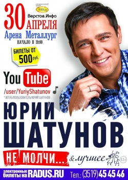 Подари любимой праздник! Мужчины раскупают билеты на концерты Леонида Агутина и Юрия Шатунова