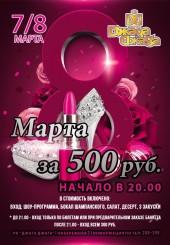 8 марта совсем близко! «Джага-Джага» приглашает отметить праздник ярко и весело