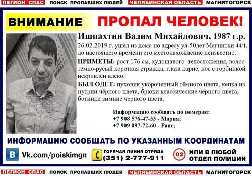 Из примет – нос с горбинкой. В Магнитогорске ищут 32-летнего мужчину, пропавшего две недели назад