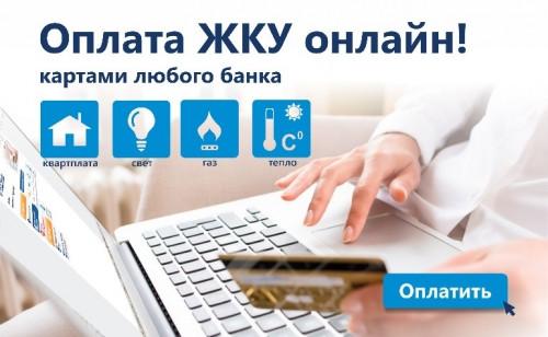 Проще, чем кажется. Оплата коммунальных услуг с сайта Кредит Урал Банка