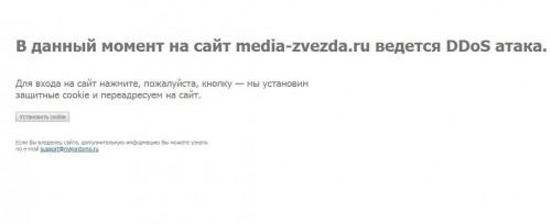 Эхо скандала? Сайт агаповской газеты «Звезда» подвергся DDoS-атаке