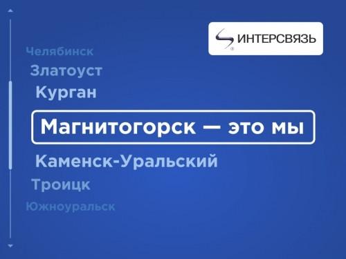 Магнитогорск – это город будущего. Магнитогорск – это мы