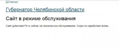 Дежавю пятилетней давности? Текслер прибыл в Челябинск, а сайт губернатора уже «зачищают» от Дубровского