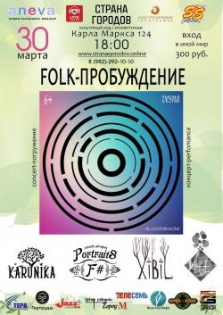 Фолк-событие весны! Организаторы Фестиваля актуального искусства готовы за 300 рублей погрузить магнитогорцев в иной мир
