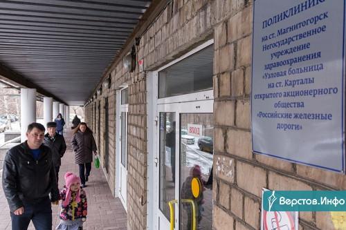 Жители уже собирают подписи. В поселке Железнодорожников закроют единственную поликлинику