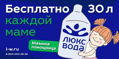 Бесплатно 30 литров «Люкс Воды» каждой маме! Участвуй сама и приводи подругу