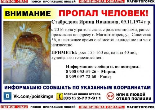 Утратила связь с родственниками. В Магнитогорске ищут 44-летнюю женщину