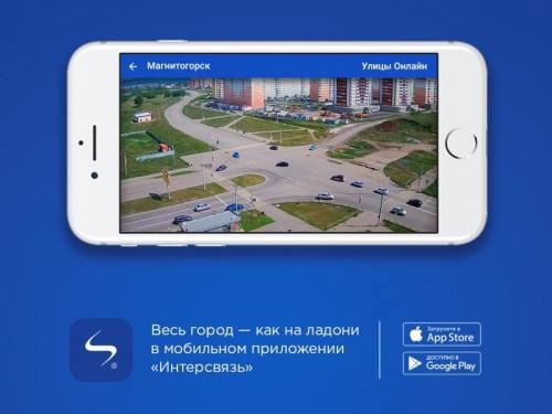 Весь город — как на ладони. «Улицы Онлайн» в твоем смартфоне