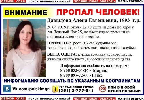 Ушла три дня назад. В Магнитогорске «Легион-СПАС» разыскивает 26-летнюю девушку