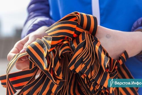 Символ Победы не продается! В Магнитогорске раздадут около пяти тысяч георгиевских лент
