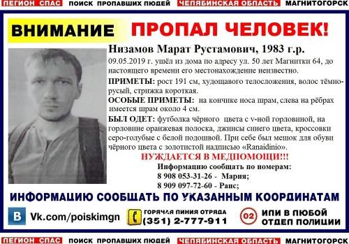 Нуждается в медицинской помощи. В Магнитогорске разыскивают 36-летнего мужчину