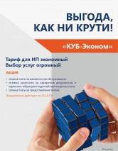 Акция для предпринимателей! Тариф «КУБ-Эконом»