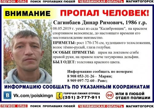 Уехал на велосипеде и пропал. В Магнитогорске ищут 33-летнего мужчину