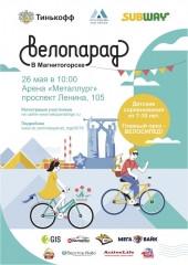 Готовь свой велосипед! В Магнитогорске в седьмой раз пройдёт Велопарад