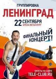 Шнур будет петь и материться… Стала известна дата выступления «Ленинграда» в Магнитогорске