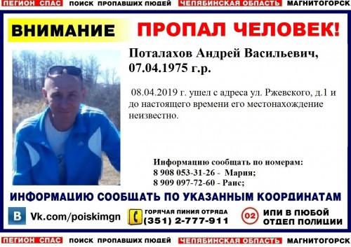 Его нет почти два месяца. В Магнитогорске пропал 44-летний мужчина