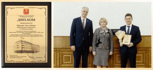 Кредит Урал Банк стал победителем областного конкурса социальных достижений «Меняющие мир»