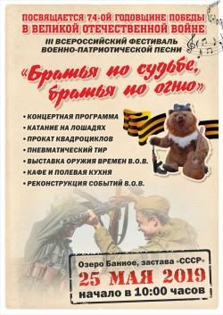 «Братья по судьбе...» Третий фестиваль военно-патриотической песни пройдет на Банном