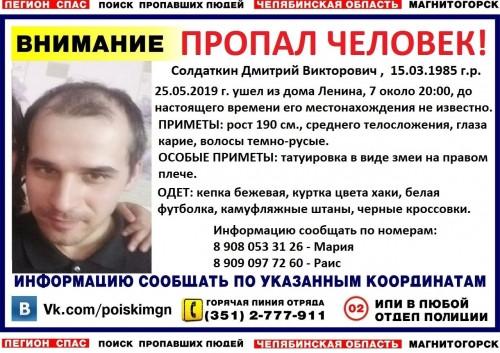 Ушел два дня назад. В Магнитогорске пропал 34-летний мужчина