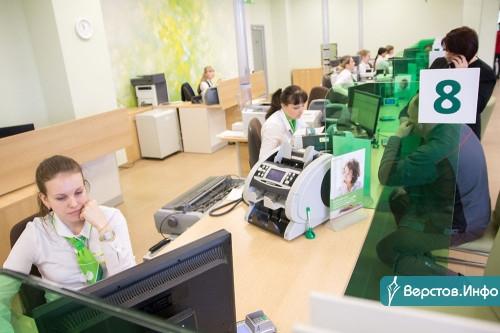 Новый, универсальный, доступный. В Магнитогорске торжественно открыли главный офис Сбербанка