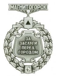 Решение принято. Четверых магнитогорцев удостоят почетным знаком «За заслуги перед городом Магнитогорском»