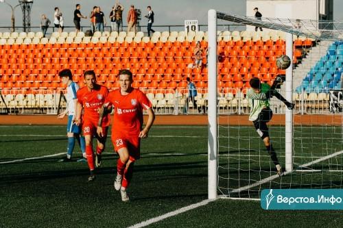 Дожали в концовке. ФК «Металлург-Магнитогорск» не без труда одолел соперников из Омска