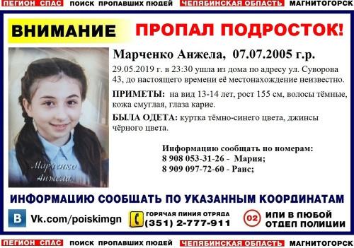 Ушла из дома поздно вечером. В Магнитогорске разыскивают 13-летнюю девочку