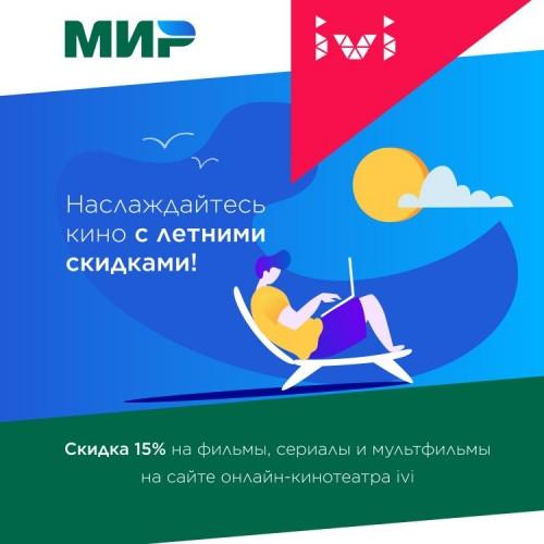 Акция для держателей карт «Мир» от Кредит Урал Банка!
