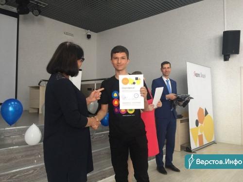 Практическое программирование. В Магнитогорске выпускники школ стали обладателями дипломов об окончании курса «Яндекс. Лицей»