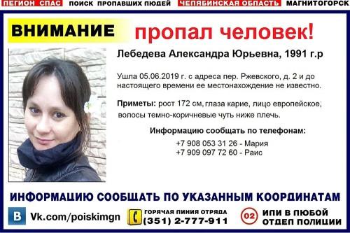 Носит очки в золотистой оправе. В Магнитогорске разыскивают 28-летнюю женщину и 61-летнего мужчину