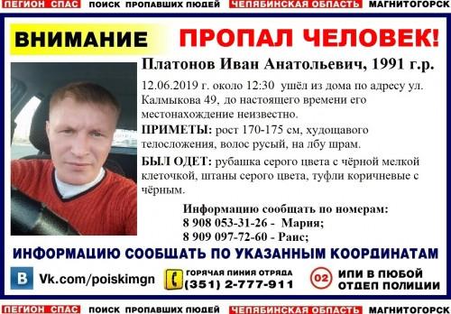 Пропал в День России. В Магнитогорске ищут 28-летнего мужчину