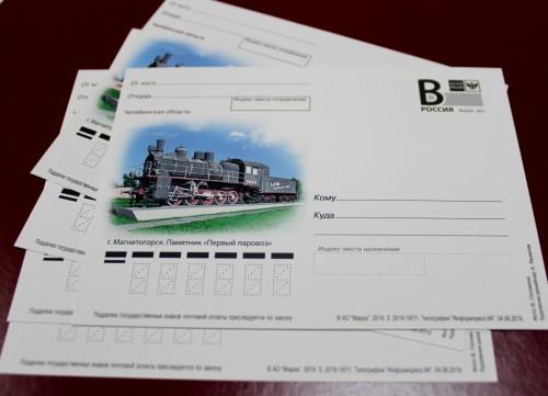 Юбилей уже совсем близко! Появилась почтовая карточка, посвящённая 90-летию Магнитогорска