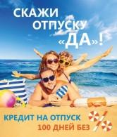 Выгодный кредит от Кредит Урал Банка. Скажите отпуску: «Да!»