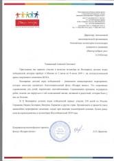 Поедут на Всемирные игры победителей! Магнитогорских волонтеров пригласили в Москву