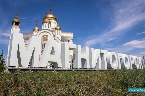 «Магнитогорск» подвинули. Объемные буквы у Кафедрального собора переставили поближе к дороге