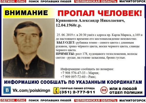 Ушел в сланцах. В Магнитогорске разыскивают 59-летнего мужчину