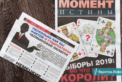 Кандидатов на пост главы Южного Урала всё меньше. А в Магнитке появились печатные материалы, посвященные выборам