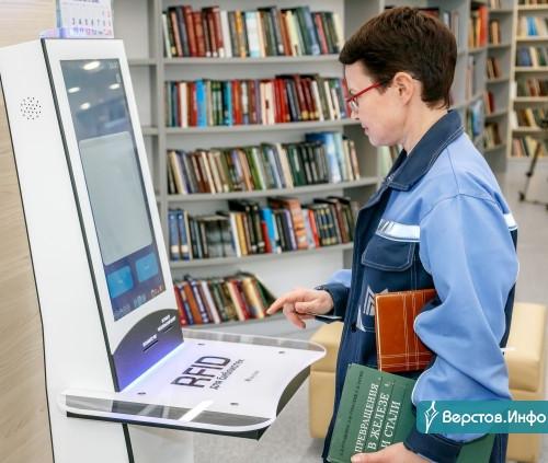 И для сотрудников, и для горожан. Научно-техническая библиотека ММК открылась после ремонта