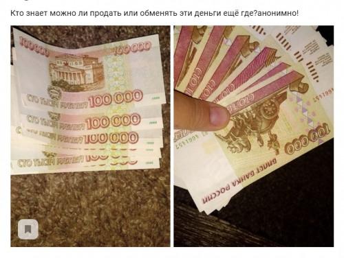 «Это банк приколов, дети! Ложитесь спать!» 100-тысячные купюры вызвали спор у жителей Магнитогорска