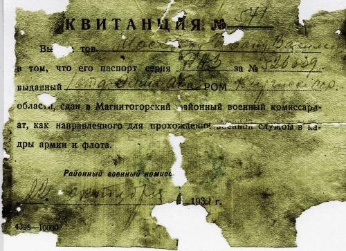 Погиб в июле 41-го. В Беларуси поисковики обнаружили останки сержанта, который отправился на войну из Магнитогорска