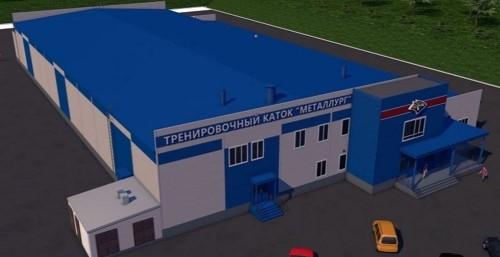 В Кыштыме достроят, а в Магнитогорске построят с нуля! На Южном Урале появится сразу два крытых катка